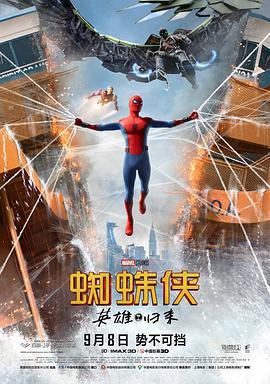 蜘蛛俠:英雄歸來 Spider-Man: Homecoming