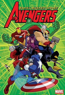 复仇者:世上最强英雄组合 第一季