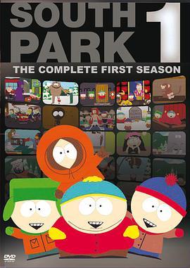 南方公园 第一季